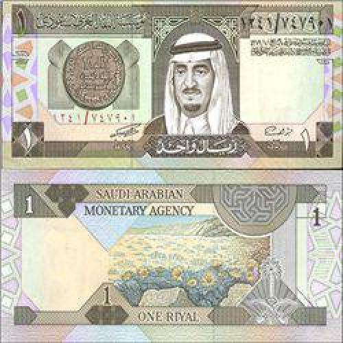 $3 1984 Saudi Arabia Scarce 1 Rial Crisp Unc Note (CUR-004025)